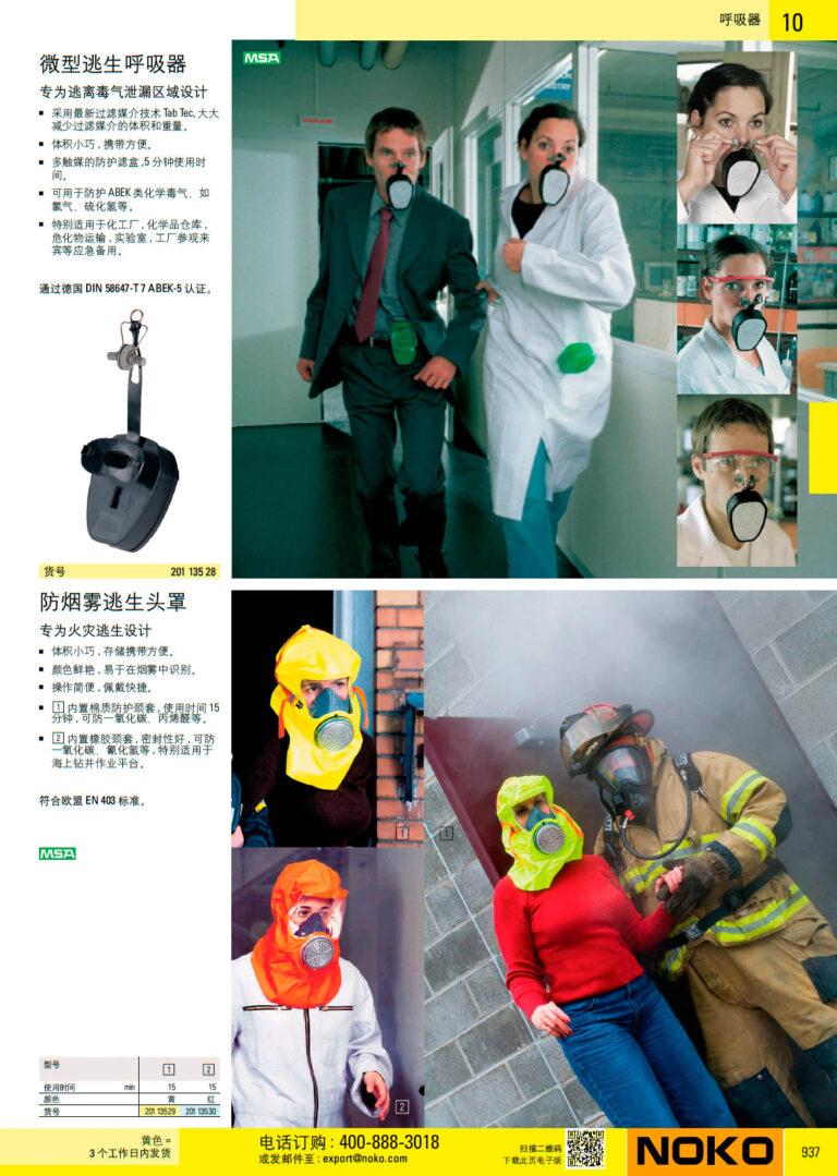 NOKO 个人防护救援 呼吸器