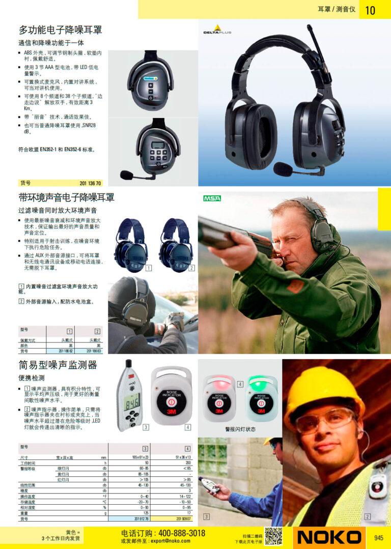 NOKO 个人防护救援 耳罩 NOKO 个人防护救援 测音仪
