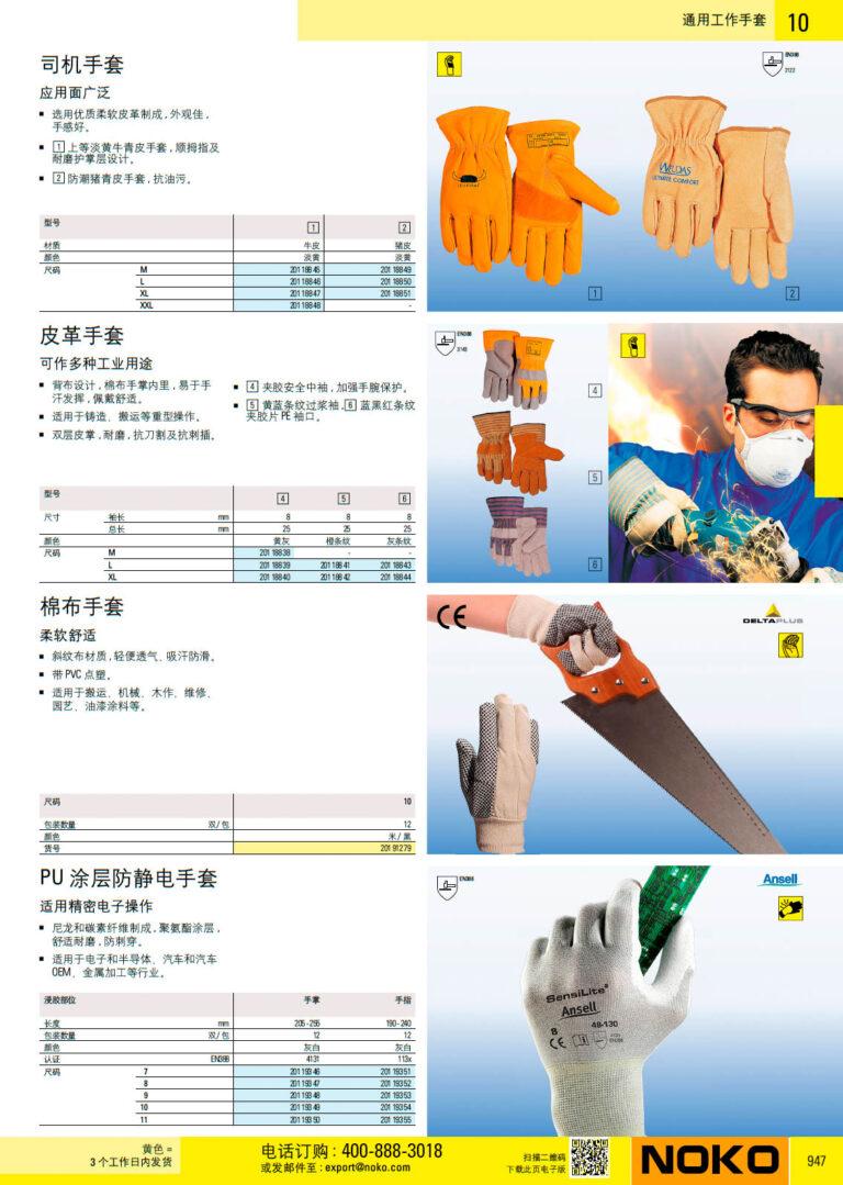 NOKO 个人防护救援 通用工作手套