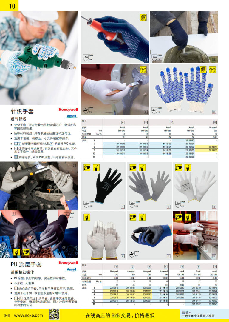 NOKO 个人防护救援 通用工作手套 涂层手套