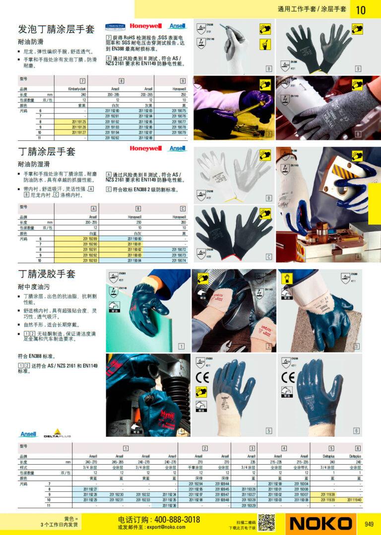 NOKO 个人防护救援 涂层手套