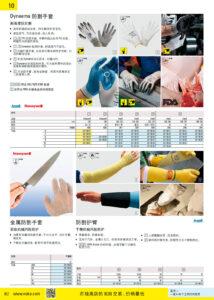 NOKO 个人防护救援 防割手套