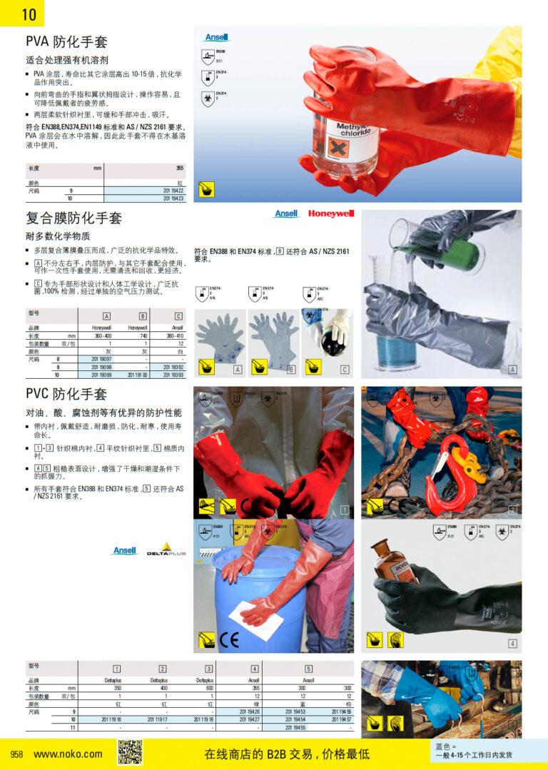 NOKO 个人防护救援 防化手套
