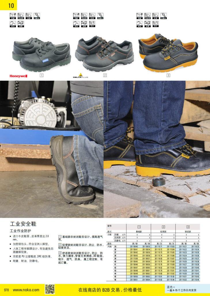 NOKO 个人防护救援 安全鞋