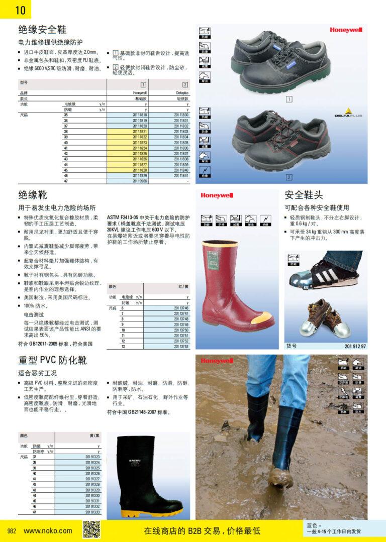 NOKO 个人防护救援 绝缘鞋 防护靴
