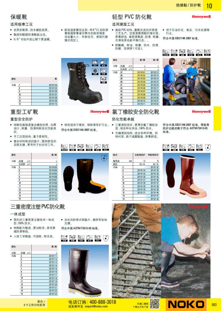 NOKO 个人防护救援 防护靴