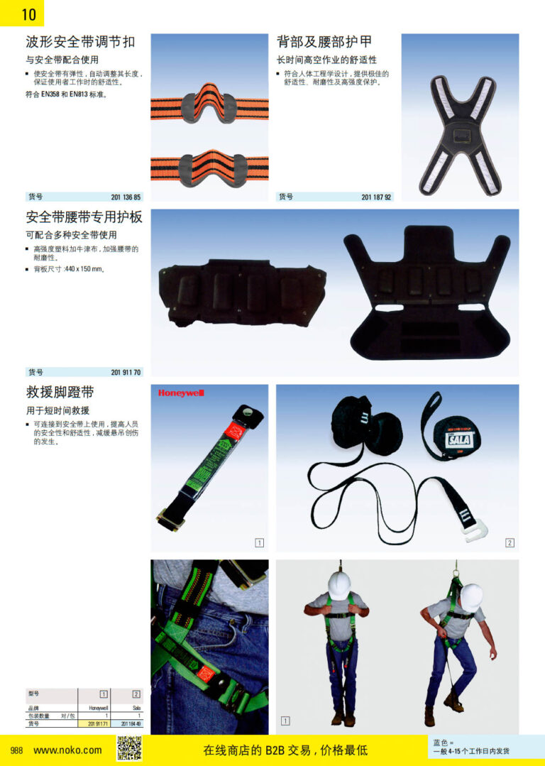 NOKO 个人防护救援 安全带附件