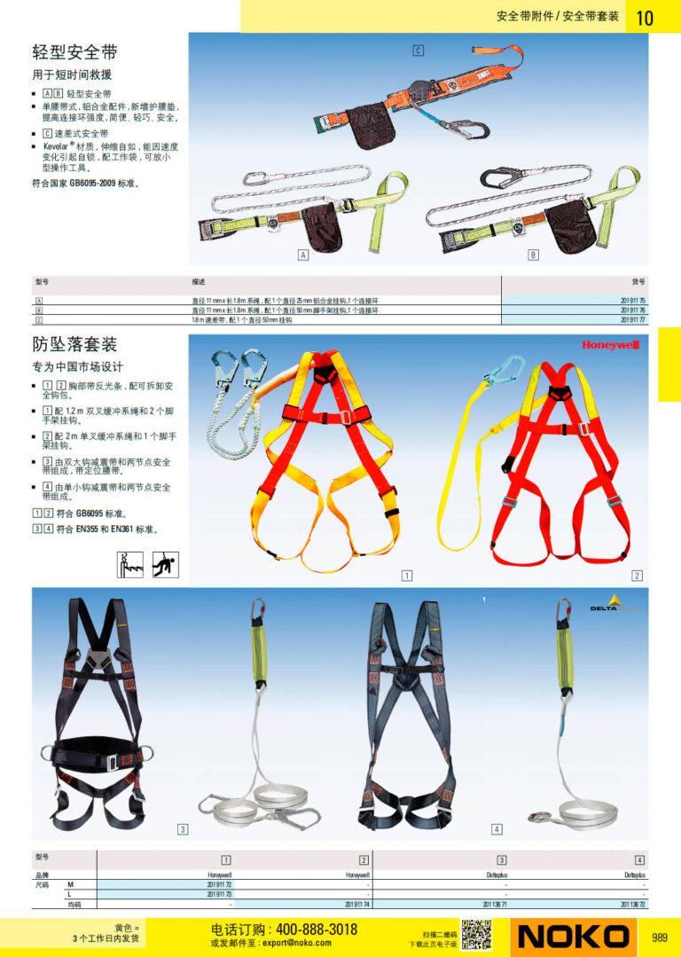 NOKO 个人防护救援 安全带套装