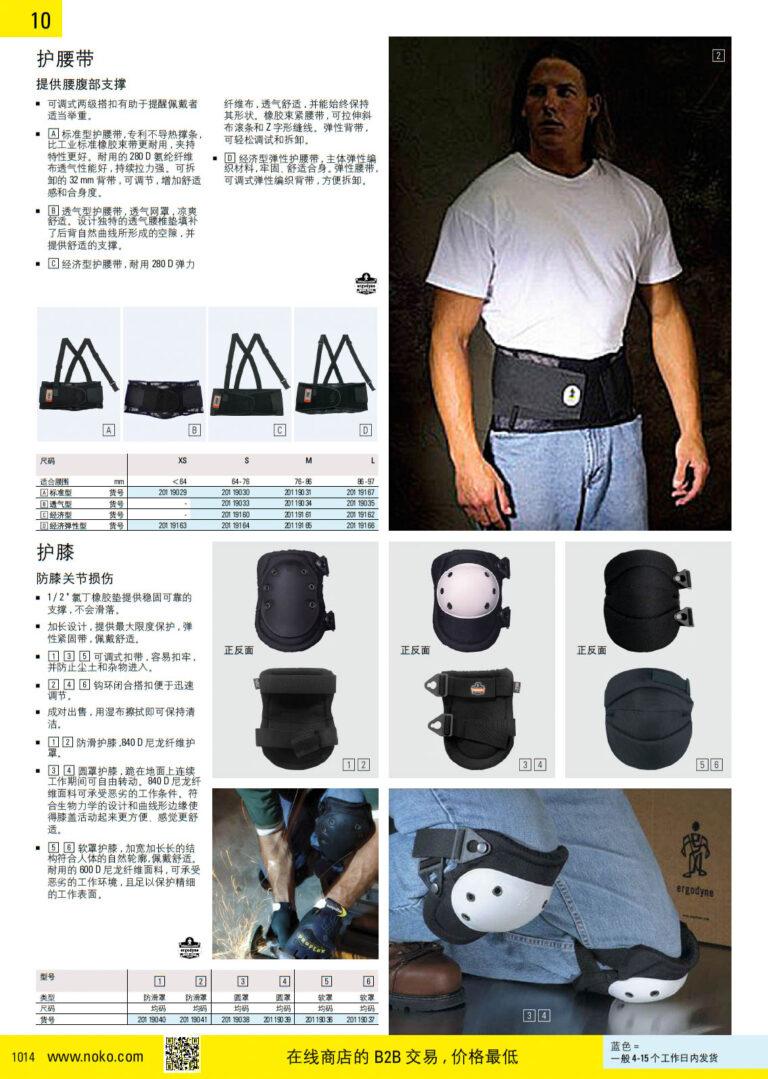 NOKO 个人防护救援 人体工学防护用品