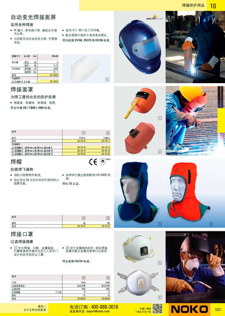 NOKO 个人防护救援 焊接防护用品