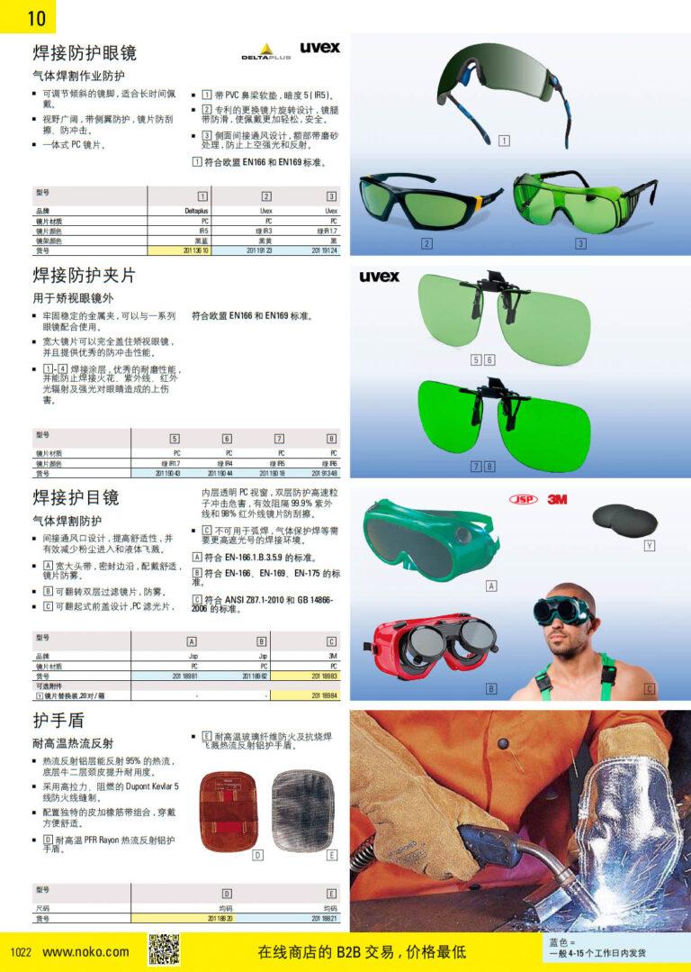 NOKO 个人防护救援 焊接防护用品 3M