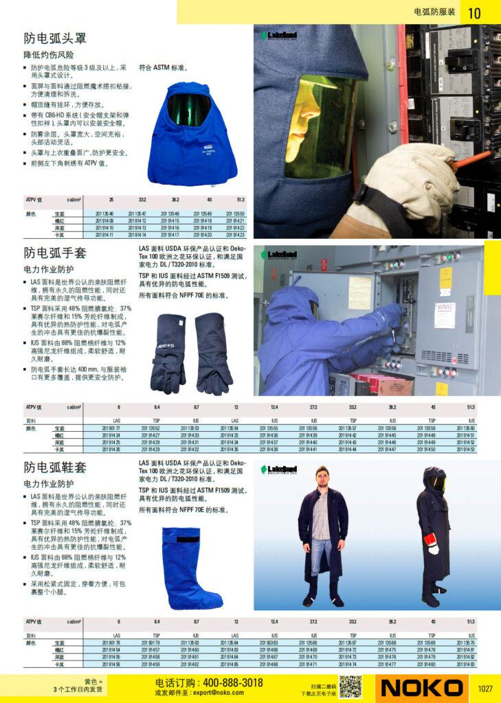NOKO 个人防护救援 电弧防护服装