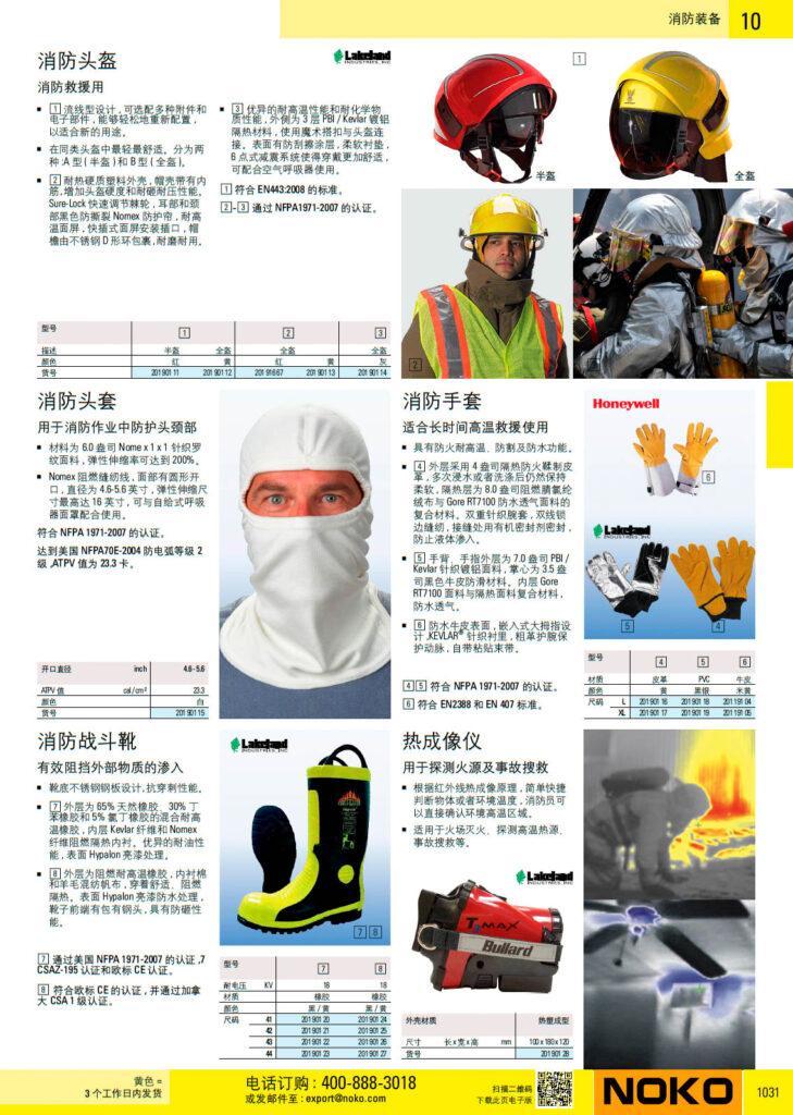 NOKO 个人防护救援 消防装备