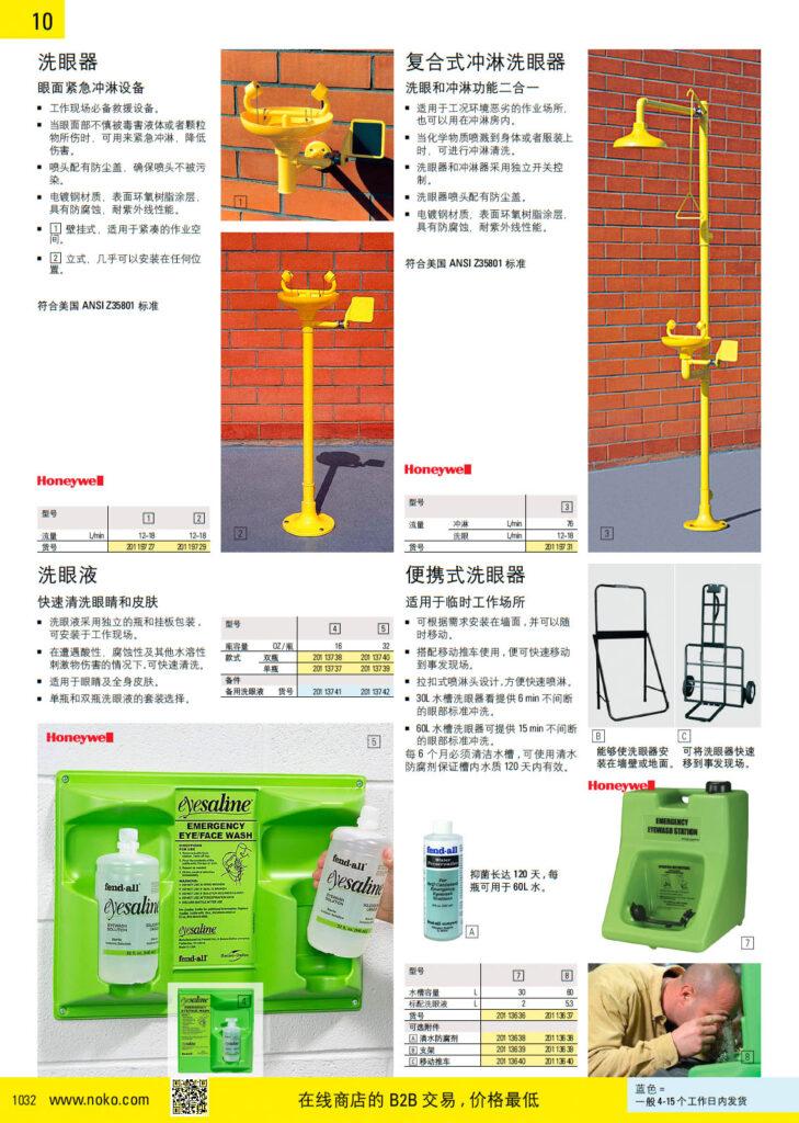 NOKO 个人防护救援 洗眼器