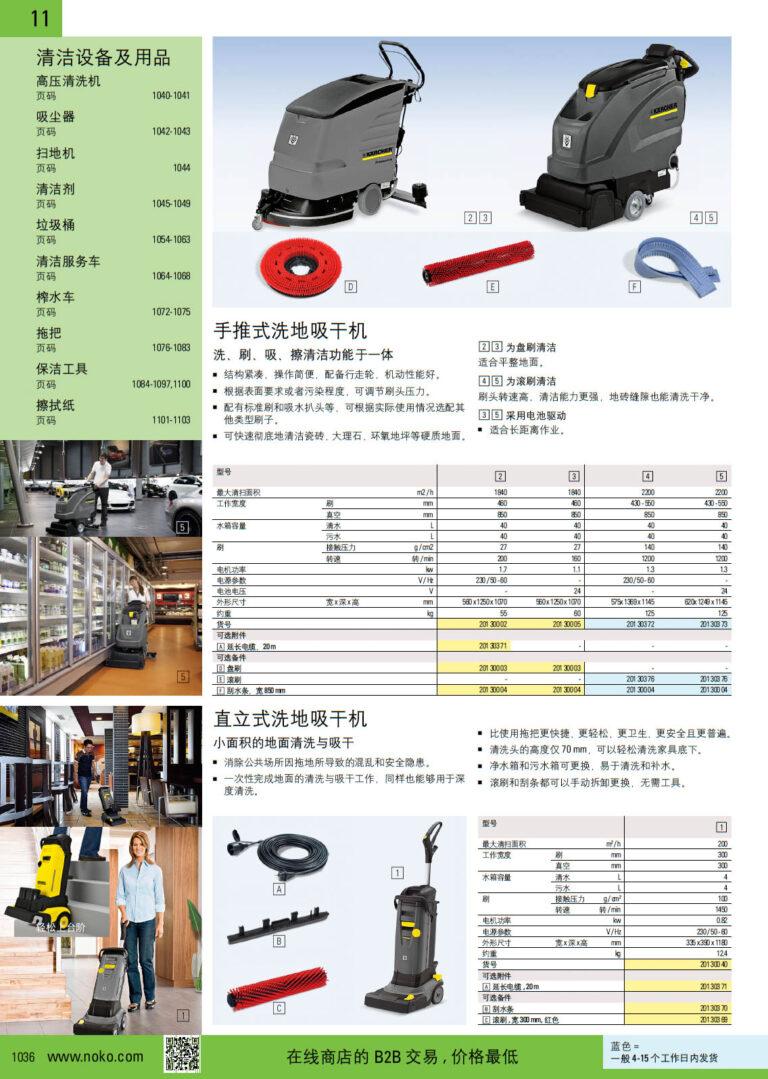 NOKO 清洁设备及用品 洗地吸干机