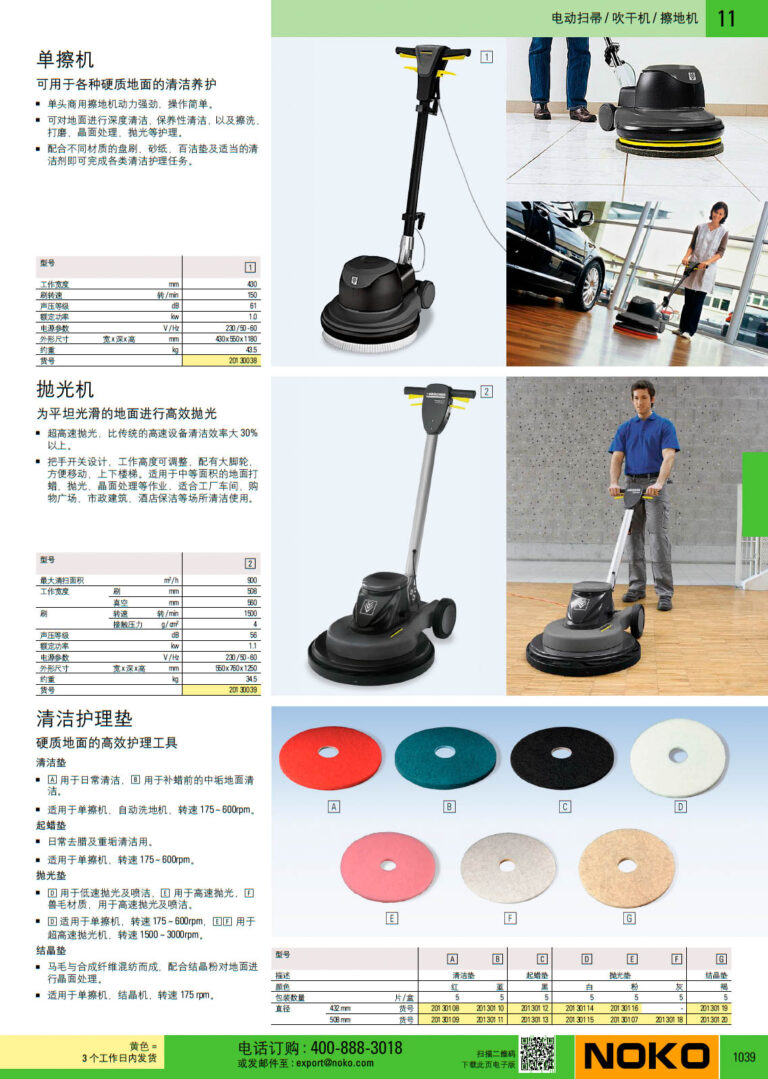 NOKO 清洁设备及用品 擦地机