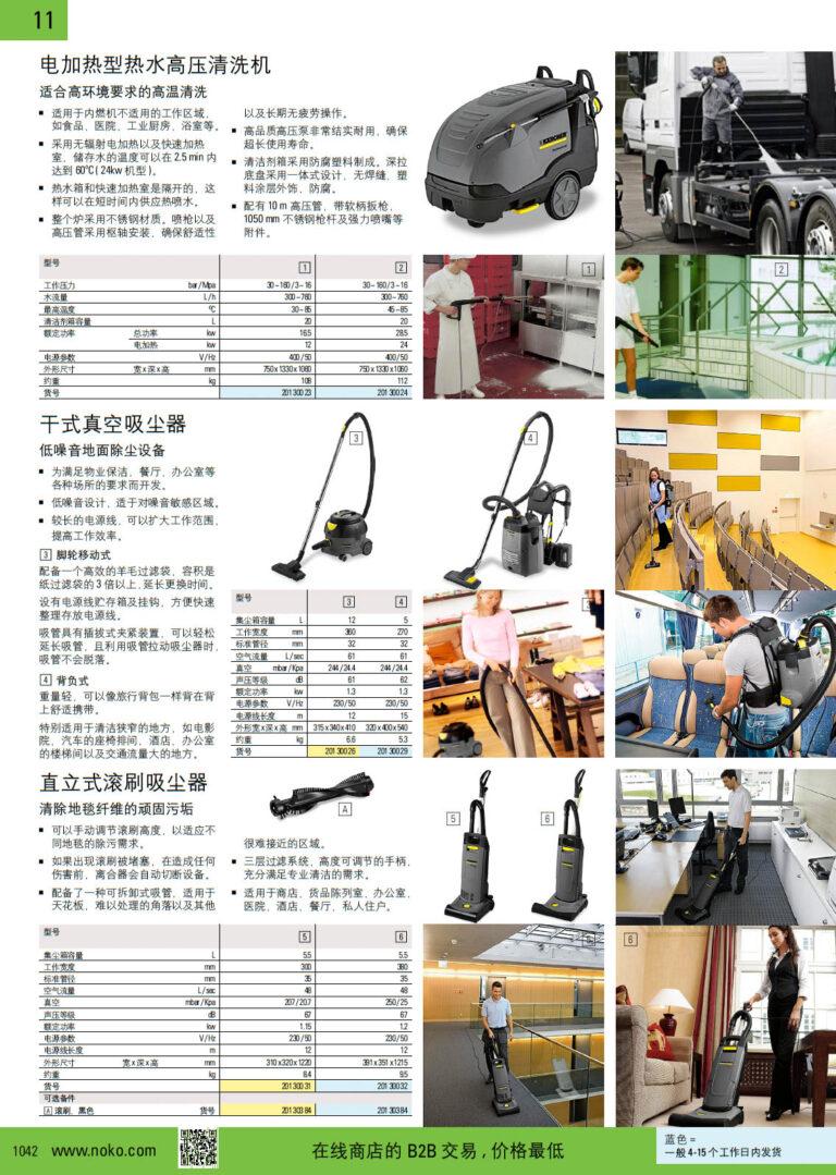 NOKO 清洁设备及用品 高压清洗机 吸尘吸水机