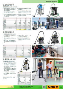 NOKO 清洁设备及用品 吸尘吸水机