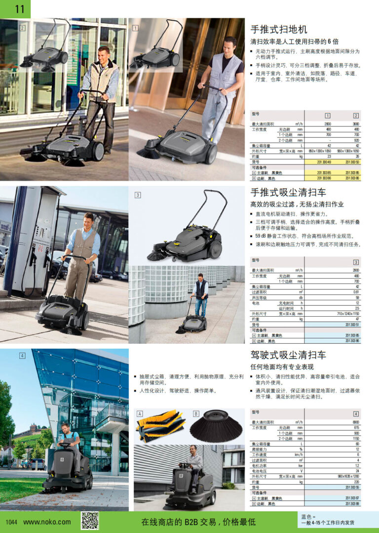 NOKO 清洁设备及用品 扫地机