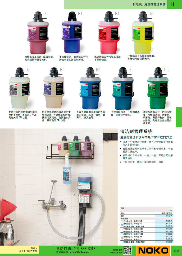NOKO 清洁设备及用品 清洁剂管理系统 3M