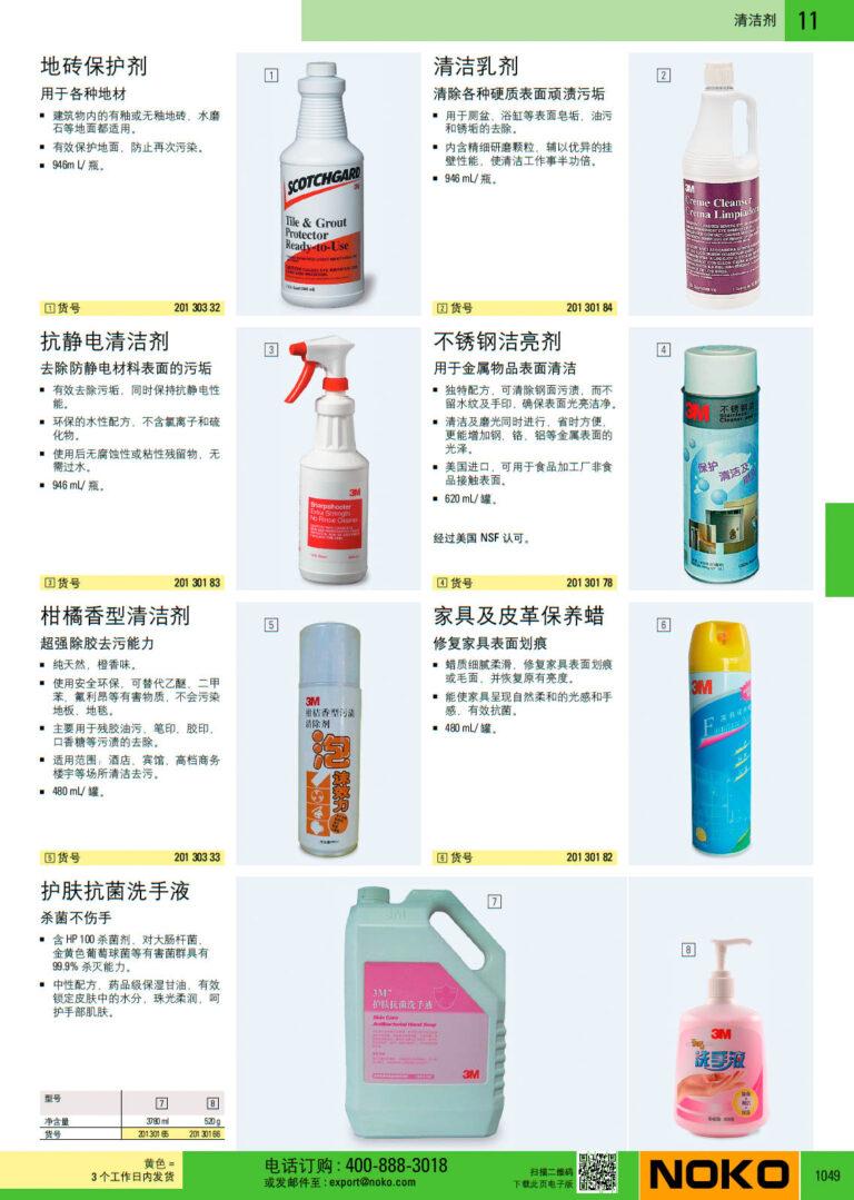 NOKO 清洁设备及用品 清洁剂 3M