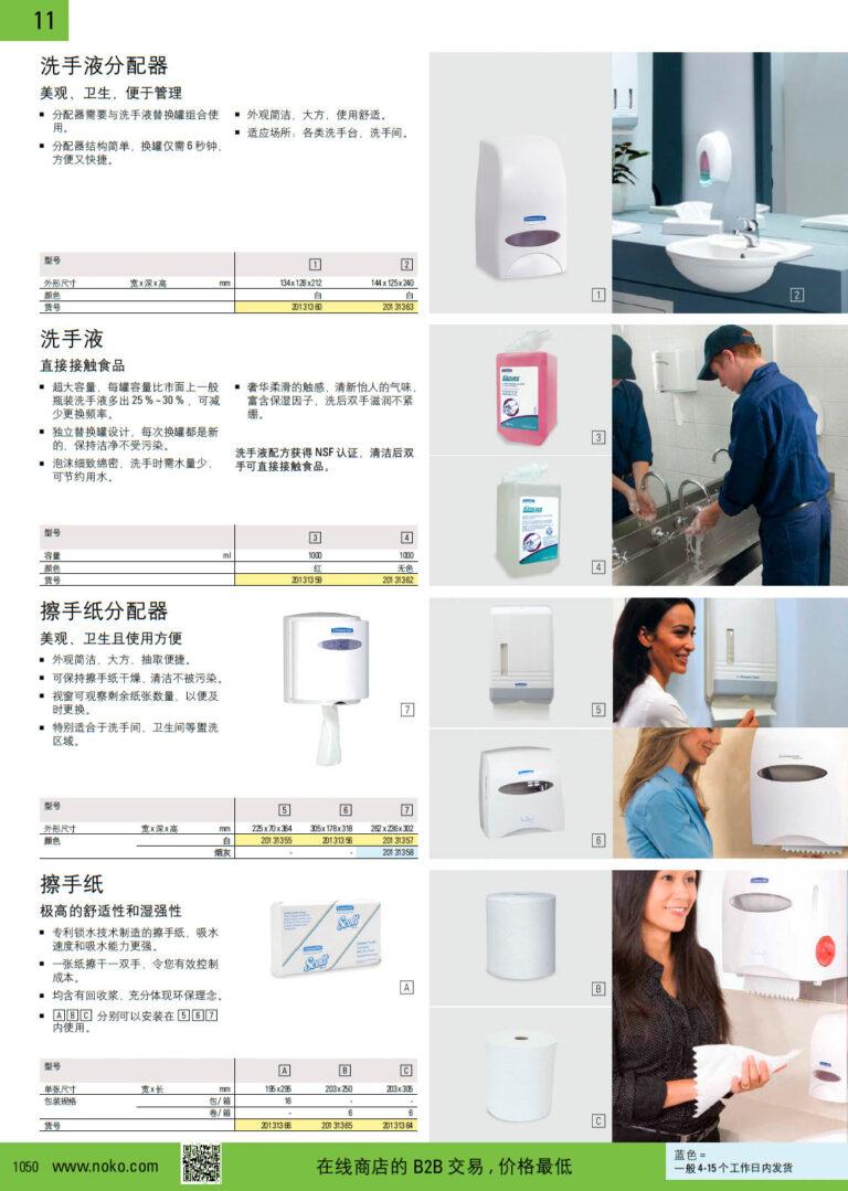 NOKO 清洁设备及用品 卫生间用品