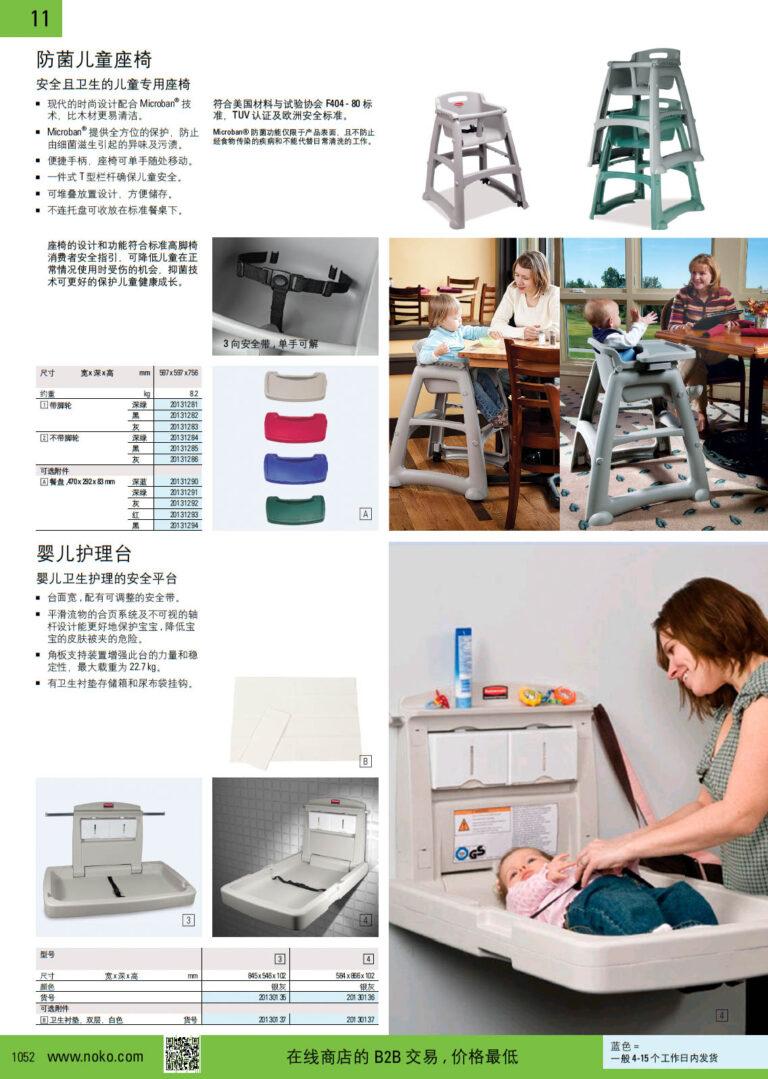 NOKO 清洁设备及用品 婴儿用具