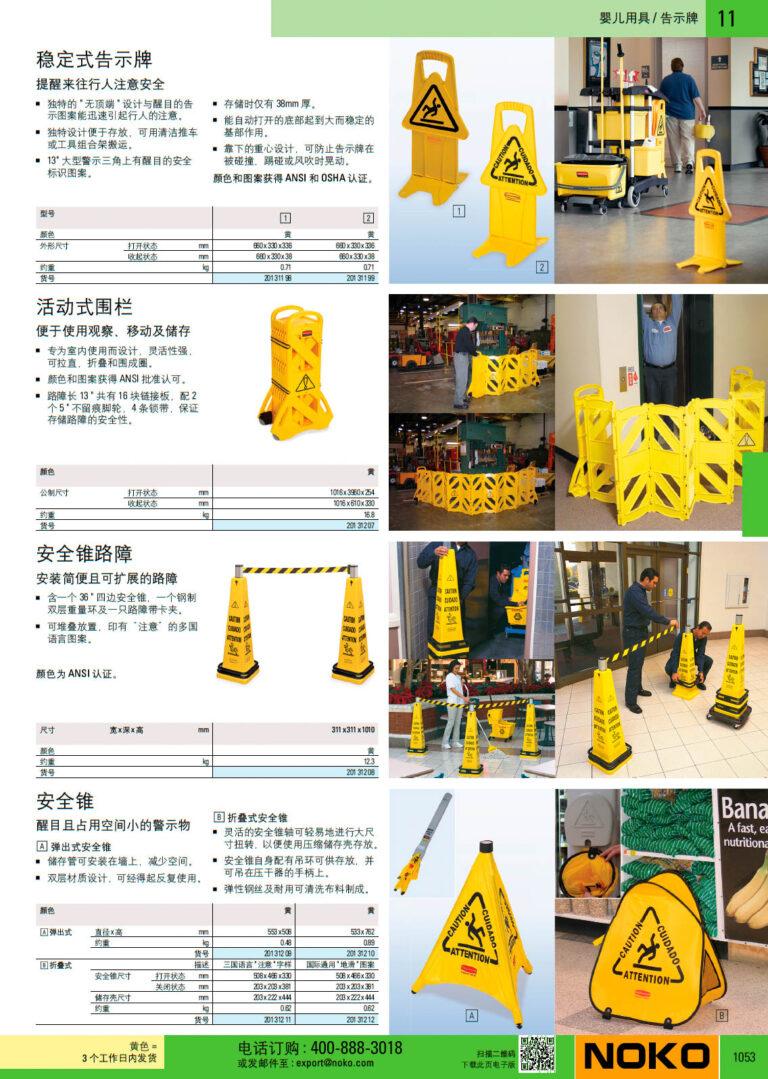 NOKO 清洁设备及用品 告示牌