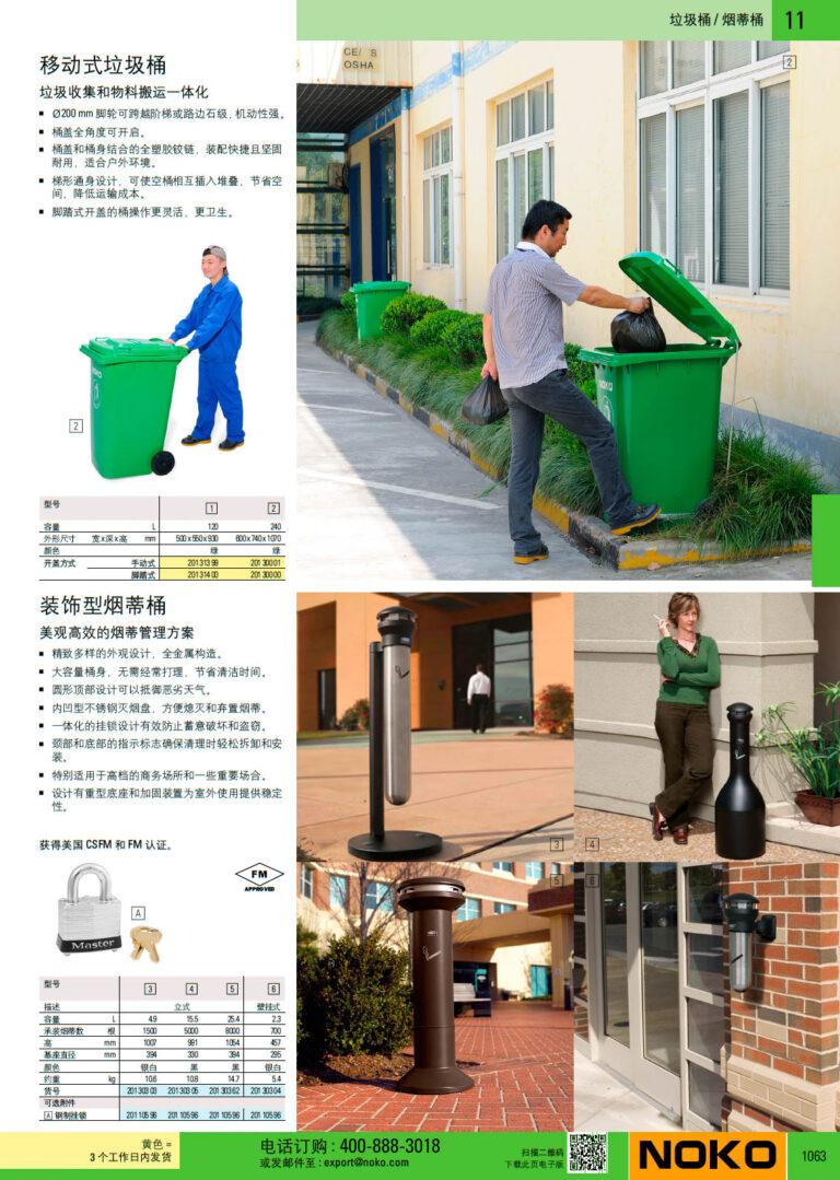 NOKO 清洁设备及用品 垃圾桶 烟蒂桶