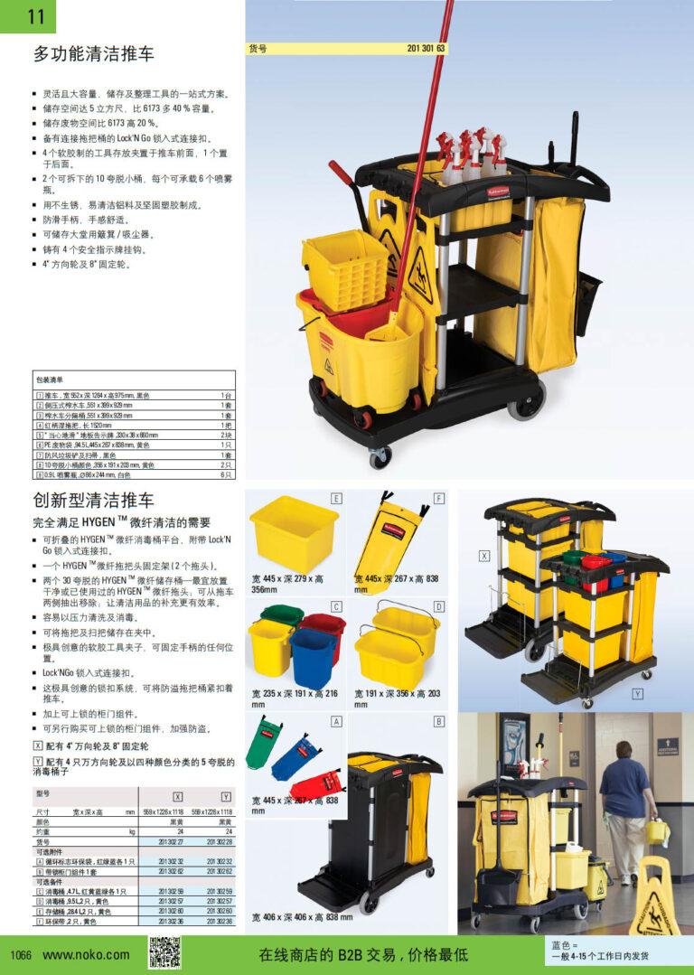 NOKO 清洁设备及用品 清洁服务车