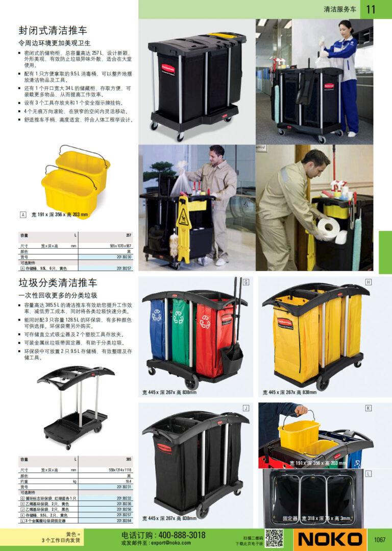 NOKO 清洁设备及用品 清洁服务车 3M