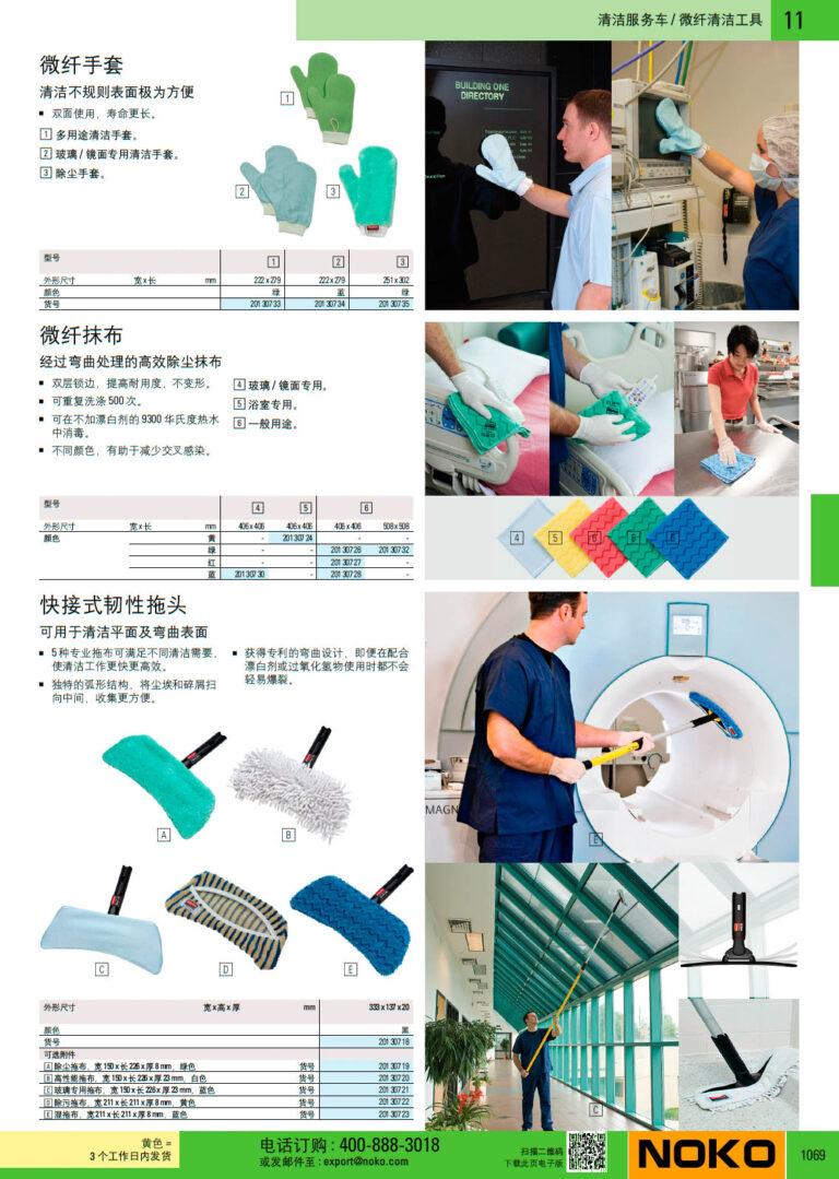 NOKO 清洁设备及用品 微纤清洁工具