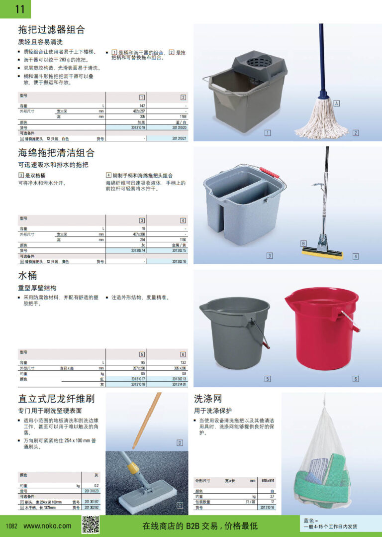 NOKO 清洁设备及用品 拖把