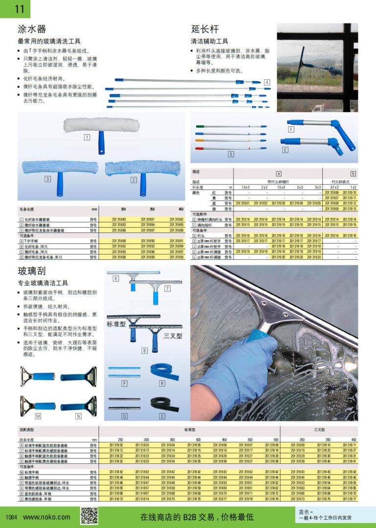 NOKO 清洁设备及用品 玻璃清洁工具
