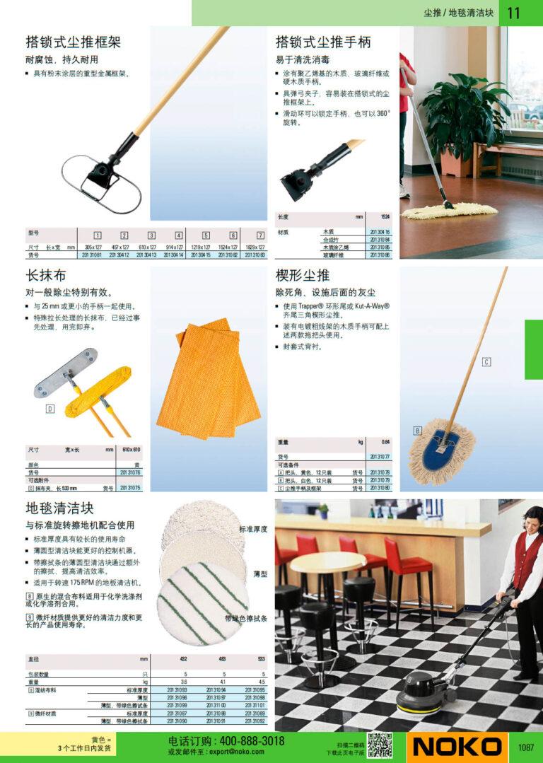 NOKO 清洁设备及用品 尘推  地毯清洁块