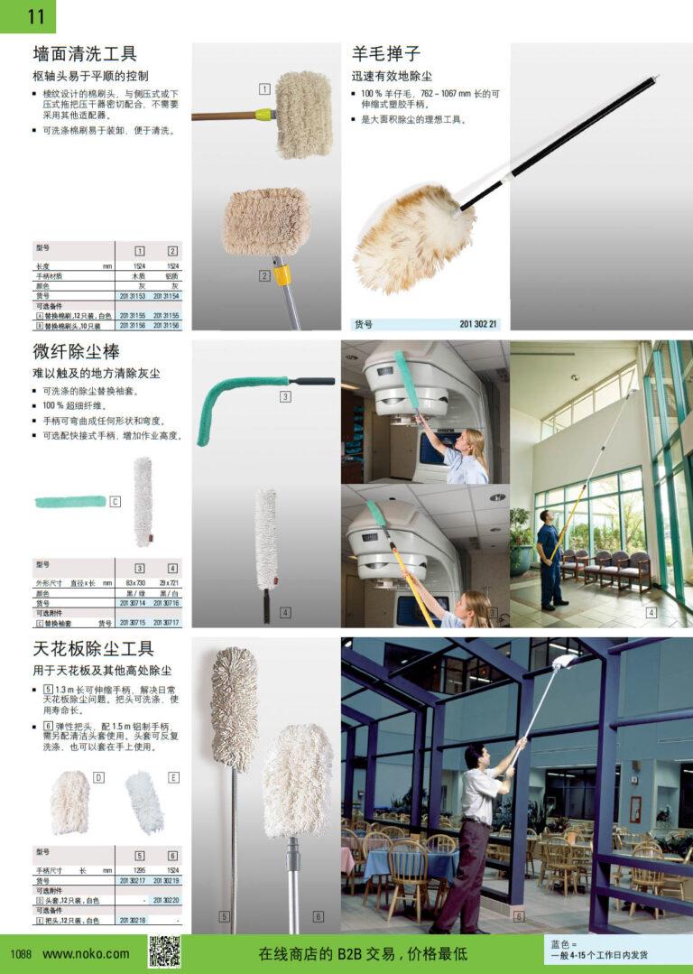 NOKO 清洁设备及用品 除尘工具