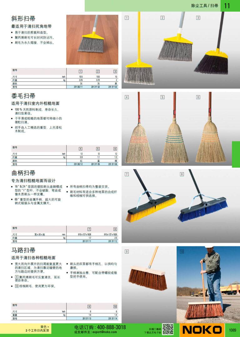 NOKO 清洁设备及用品 扫帚