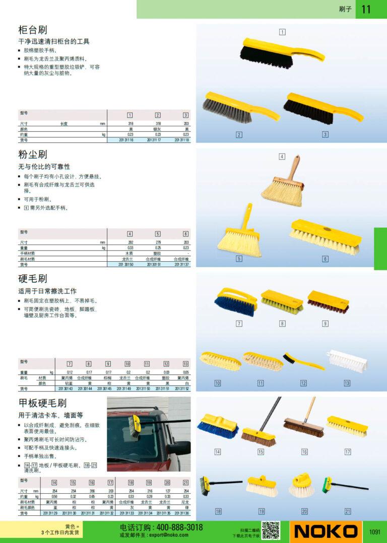 NOKO 清洁设备及用品 刷子