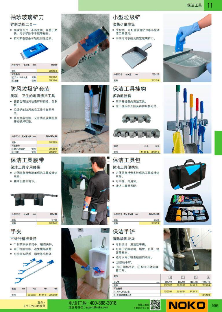 NOKO 清洁设备及用品 保洁工具
