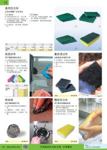 NOKO 清洁设备及用品 清洁布