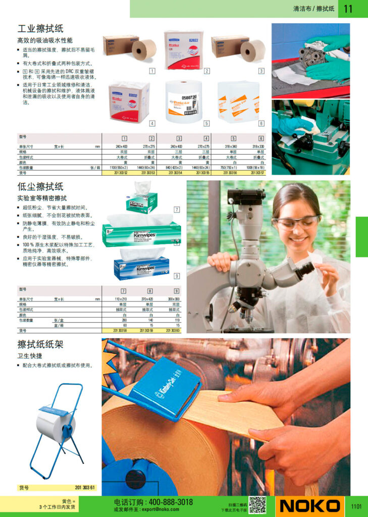 NOKO 清洁设备及用品 擦拭纸