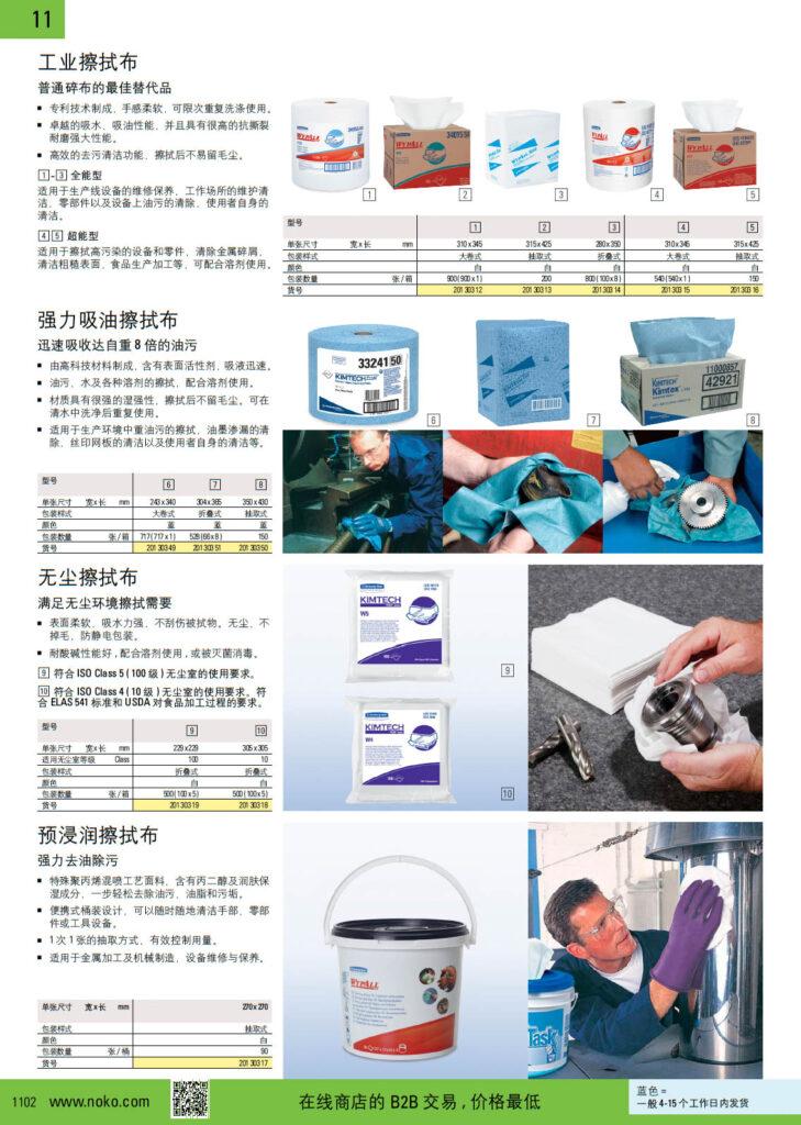 NOKO 清洁设备及用品 擦拭布