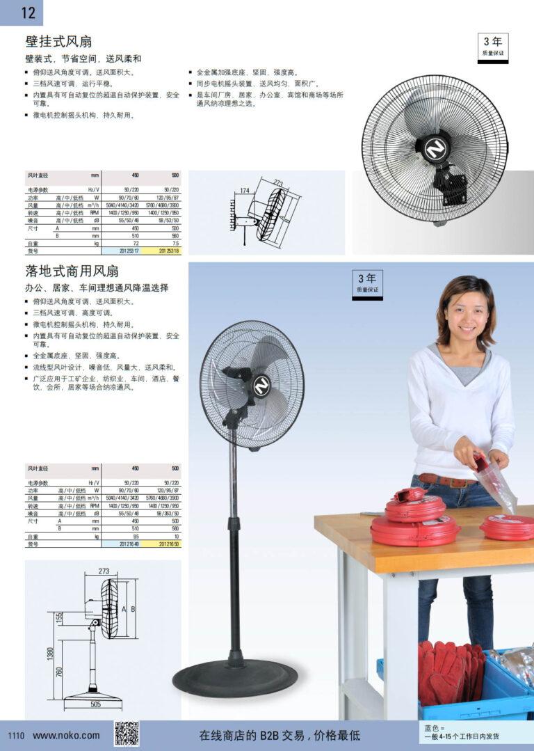 NOKO 通风设备 电风扇
