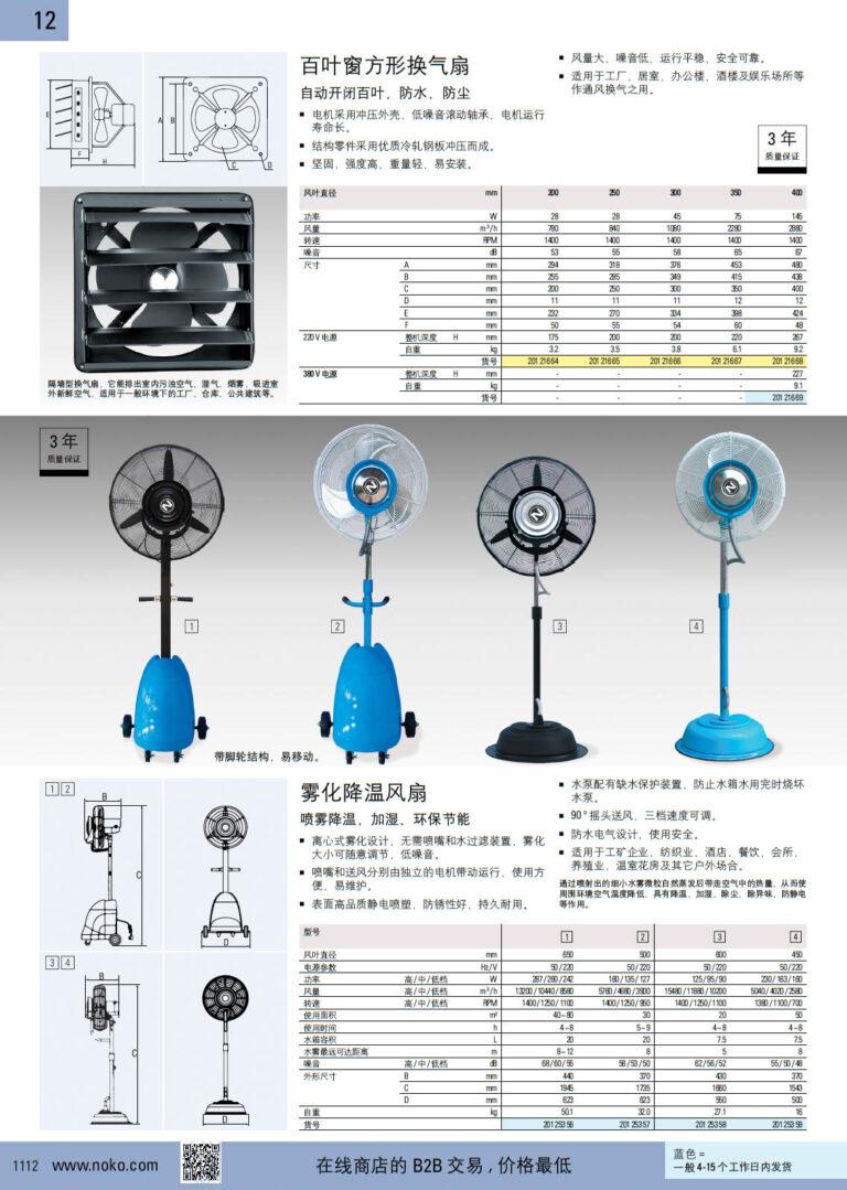 NOKO 通风设备 换气扇 雾化降温风扇