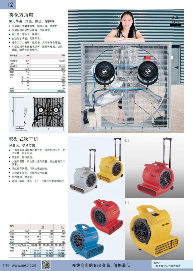 NOKO 通风设备 雾化降温风扇  吹干机
