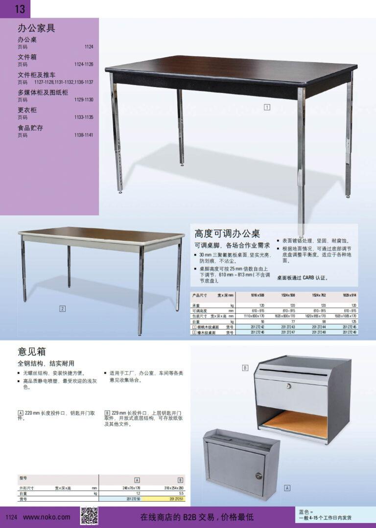 NOKO 办公家具 办公桌 文件箱