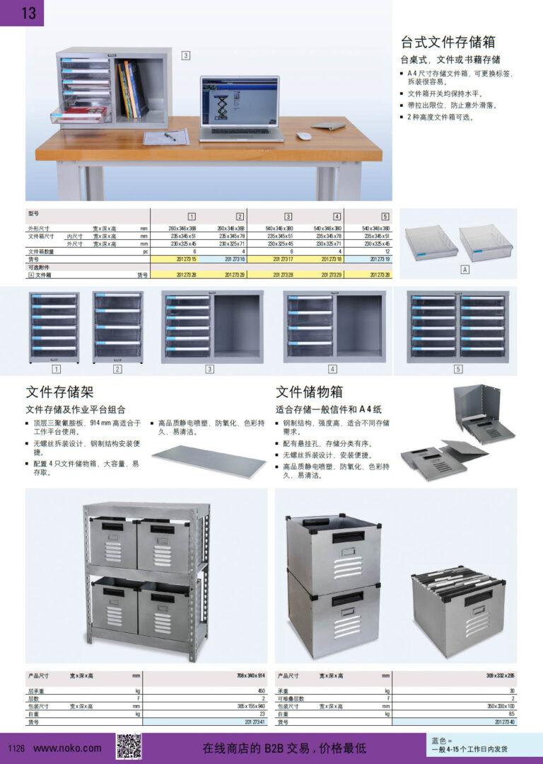 NOKO 办公家具 文件箱