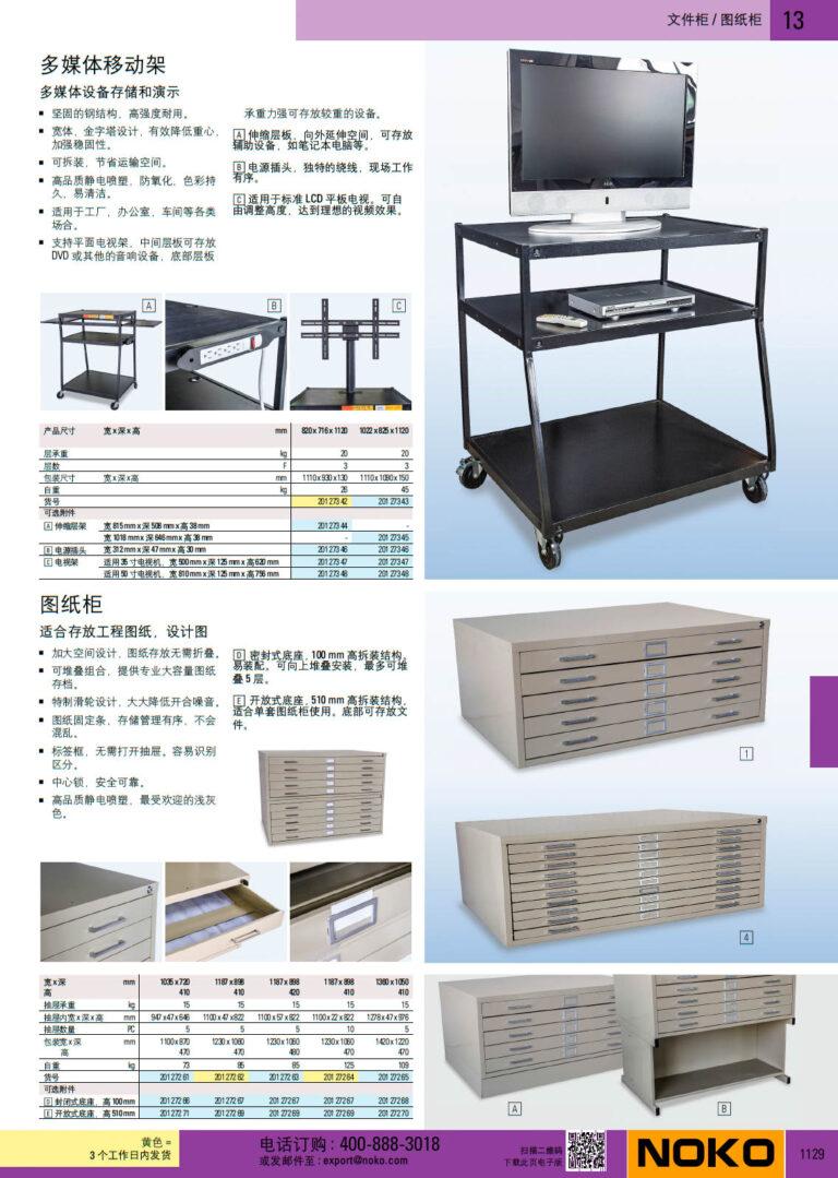 NOKO 办公家具 图纸柜