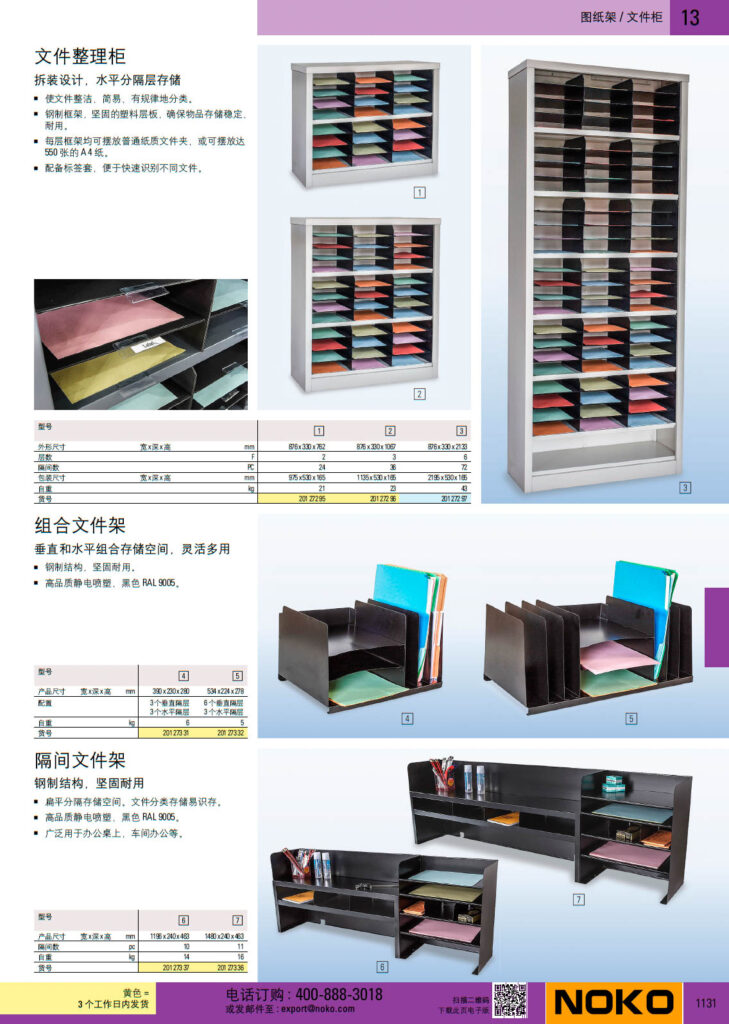 NOKO 办公家具 文件柜 文件架