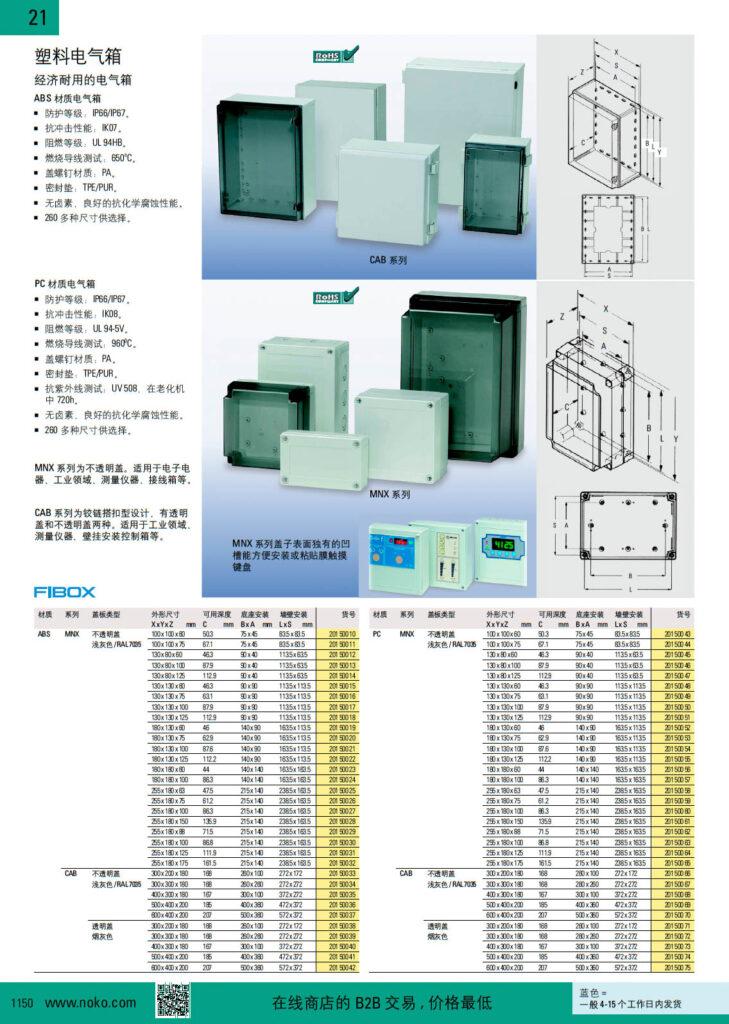 NOKO 电气箱 电器箱